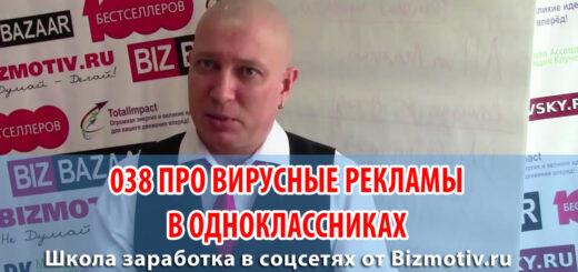 038 Школа заработка в соцсетях Про вирусные рекламы в Одноклассниках