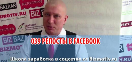 039 Школа заработка в соцсетях Репосты в ФБ
