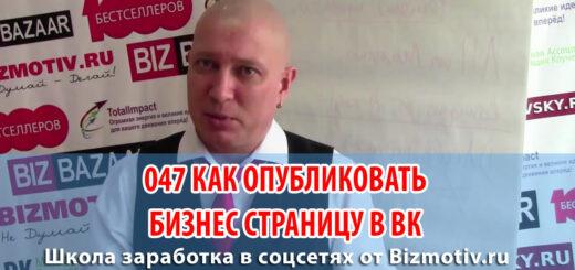 047 Школа заработка в соцсетях Как опубликовать бизнес страницу в ВК