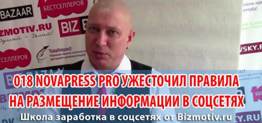 018 Школа заработка в соцсетях NovaPress Pro ужесточил правила на размещение информации в соцсетях