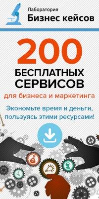 200 Бесплатных Интернет-Сервисов