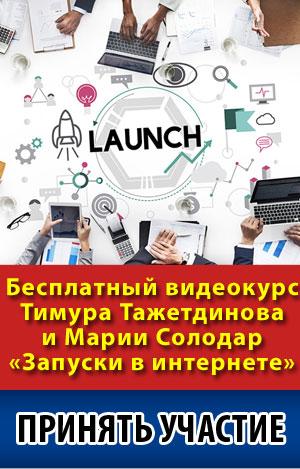 Бесплатный видеокурс Тимура Тажетдинова и Марии Солодар «Запуски в интернете»