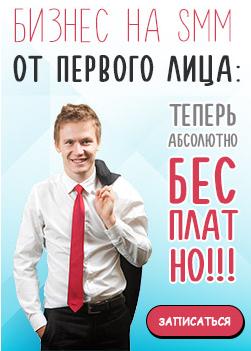 """3-х дневный онлайн интенсив """"Бизнес на СММ от первого лица"""""""