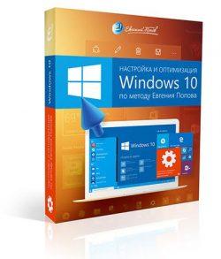 Настройка и оптимизация Windows 10 по методу Евгения Попова
