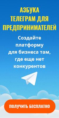 Азбука Telegram для предпринимателя