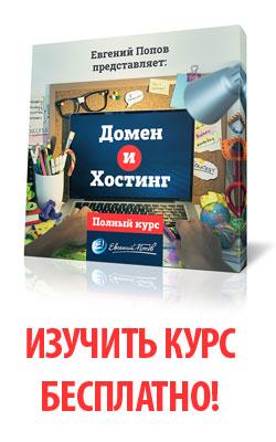Бесплатный курс «Домен и Хостинг» от Евгения Попова