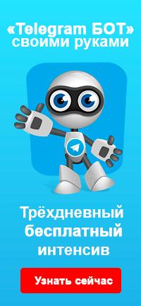Трёхдневный интенсив «Telegram БОТ» своими руками