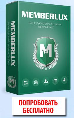 MEMBERLUX - конструктор онлайн школы на WordPress! Пробовать бесплатно!