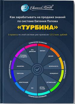 Бесплатная электронная книга Как зарабатывать на продаже знаний по системе Евгения Попова «ТУРБИНА»