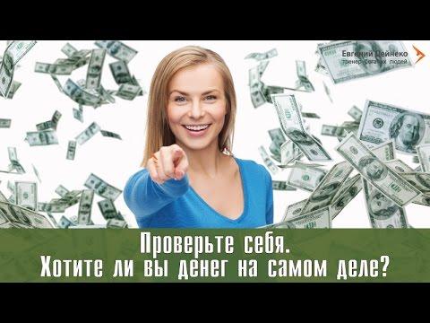 Проверьте себя.  Хотите ли Вы денег на самом деле?