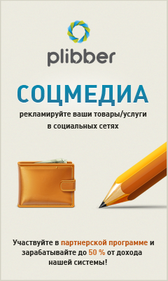 Plibber — заработок и продвижение в социальных сетях