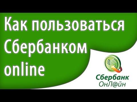 Работа со Сбербанком Онлайн. Как пользоваться личным кабинетом сбербанк онлайн