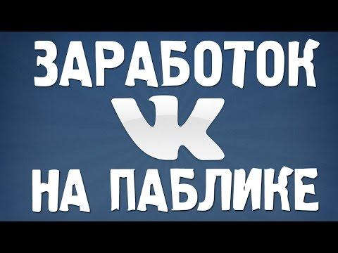 Как заработать на паблике Вконтакте