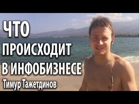 Инфобизнес в кризис: как выжить на российском рынке инфобизнеса [Тимур Тажетдинов]