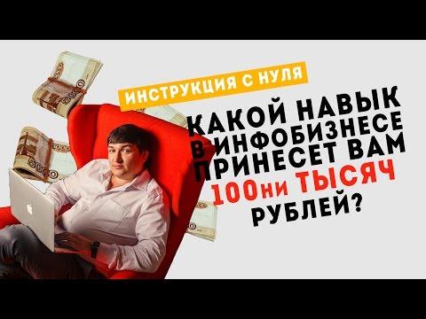 Инфобизнес с нуля | Какой навык в инфобизнесе принесет вам сотни тысяч рублей