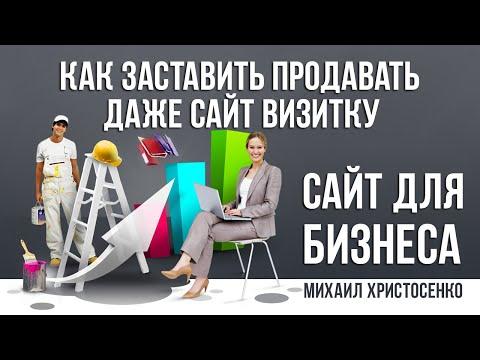Как заставить продавать даже сайт визитку (20.10.2014) [Вебинары]