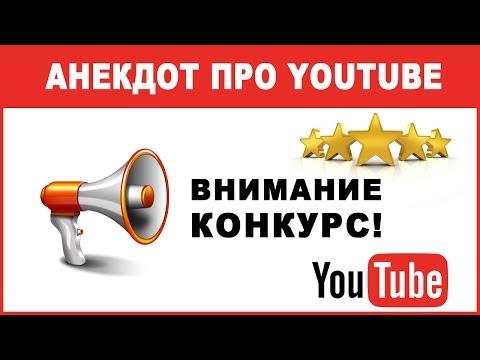Лучший анекдот про YouTube. Конкурс с призами.