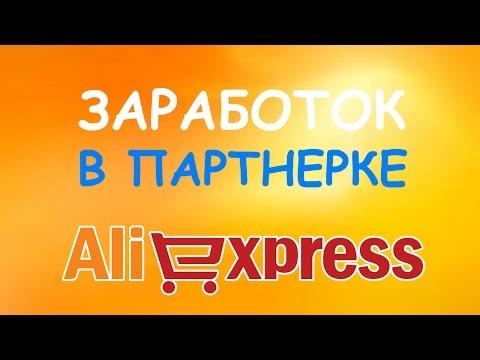 Эффективный заработок на AliExpress или заработок с Китайских сайтов