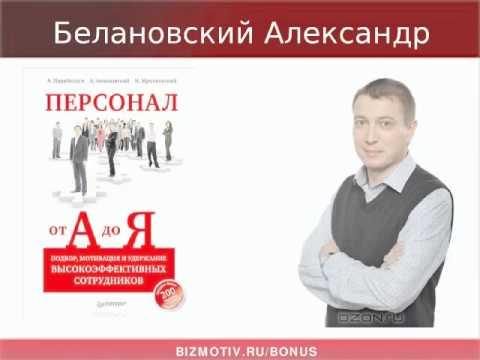 Александр Белановский — Главные ошибки стартапов