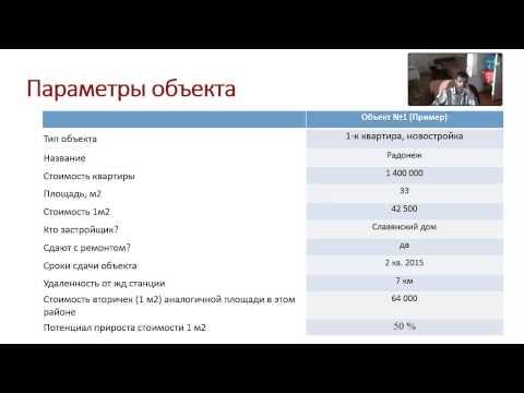 Дмитрий Анапа — защита проекта — новостройка для сдачи в аренду