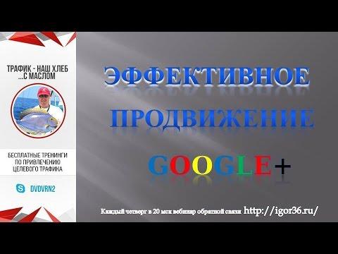 #1 Как проходит тренинг. Эффективное продвижение в Google+