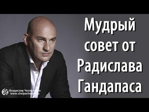 Радислав Гандапас. Самый полезный навык для успеха от Радислава Гандапаса