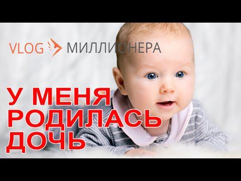 VLOG Миллионера: У меня родилась дочь, Лучшая клиника для рождения ребенка