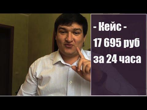 (Кейс) 17 695 рубля за 24 часа