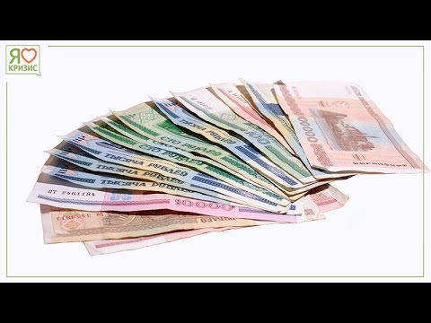 #ЯЛЮБЛЮКРИЗИС    Как быстро заработать деньги ничего не делая