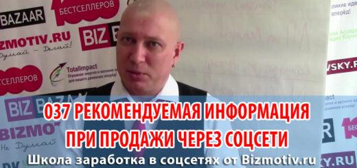 037 Школа заработка в соцсетях Рекомендуемая информация при продажи через соцсети