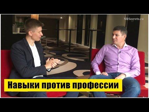 Олег Брагинский и Артем Мельник | Интервью «Навыки против профессии»