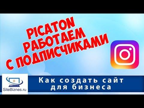 Сайт для отслеживания статистики инстаграм Picaton