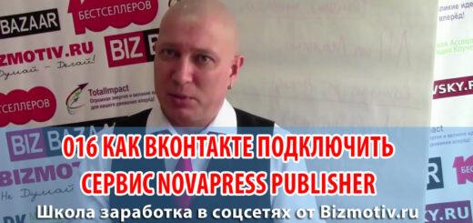 016 Школа заработка в соцсетях Как ВКонтакте подключитт сервис NovaPress Publisher