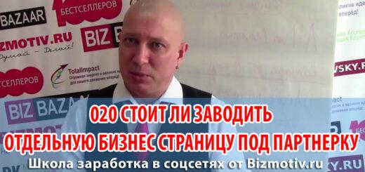 020 Школа заработка в соцсетях Стоит ли заводить отдельную бизнес страницу под партнерку