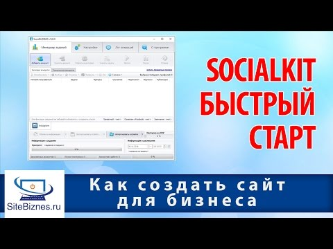 SocialKit   программа для продвижения в Instagram  Быстрый старт