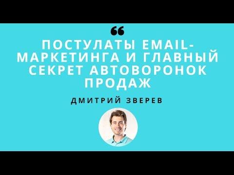 Постулаты email-маркетинга и главный секрет автоворонок продаж