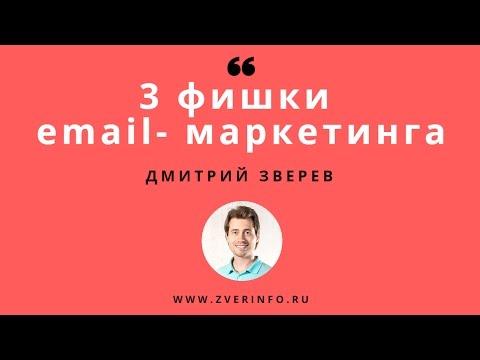 3 фишки email-маркетинга (инфорассылки)