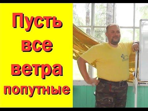 Павел Колесов Школа Достигаторов Пусть все ветра попутные