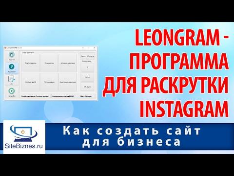 Leongram — программа для раскрутки Instagram