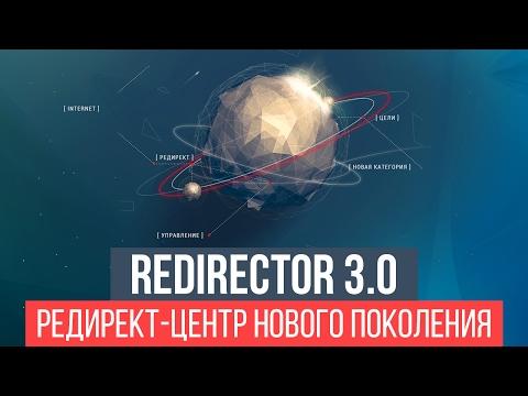 ReDirector 3.0. Редирект-центр нового поколения