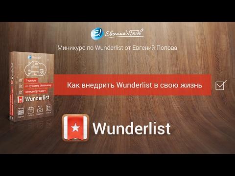 Урок 8. Как внедрить Wunderlist в свою жизнь