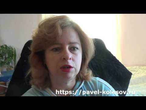 Павел Колесов тренинг Психосоматика или Быстрое Здоровье отзыв Мария Полякова