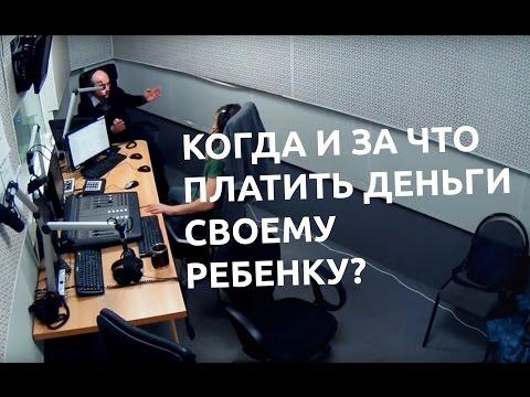 Радислав Гандапас на радио «Говорит Москва»: Как воспитать в своем ребенке лидера, а не жлоба?