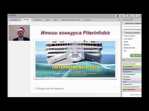Кто выиграл билет на конференцию Питеринфобиз-2015?