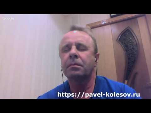 Павел Колесов Устранение Внутренних Конфликтов УВК Коуч сессия с НИколаем