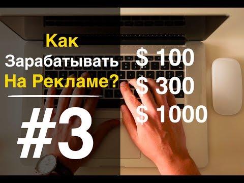Как зарабатывать на рекламе? Интернет реклама. (Часть #3)