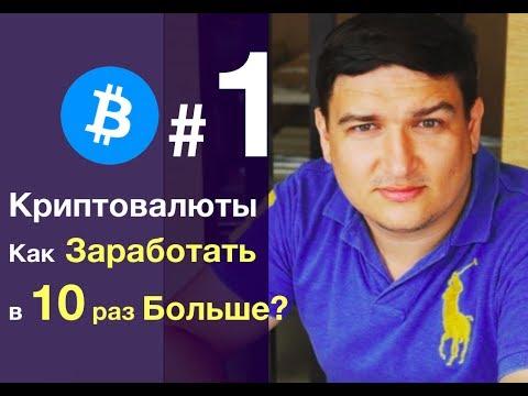 1- Часть. Криптовалюта Как Заработать в 10 раз Больше (Скачайте Инструкции)