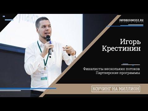 Интервью с финалистом Коучинга На Миллион — Игорем Крестининым