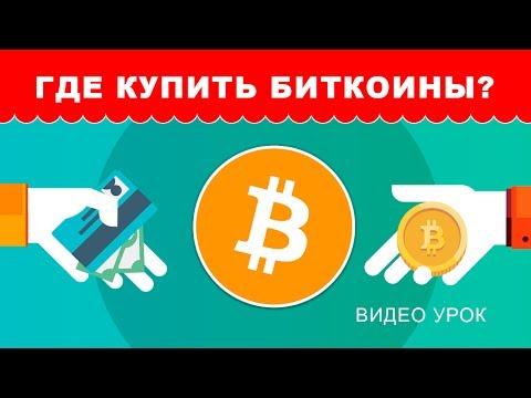 Где можно купить Биткоины Обмен Bitcoin по выгодному курсу