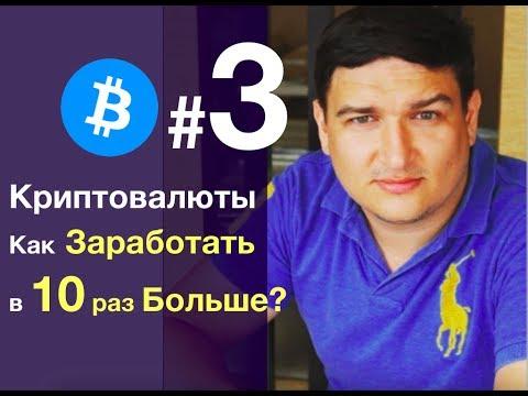 3-Часть. Криптовалюта Как Заработать в 10 раз Больше (Скачайте Инструкции)